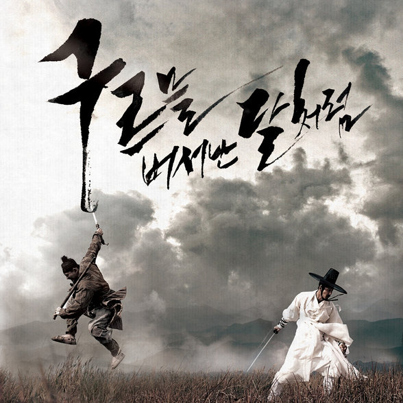 구르믈 버서난 달처럼 - 상사몽 앨범정보