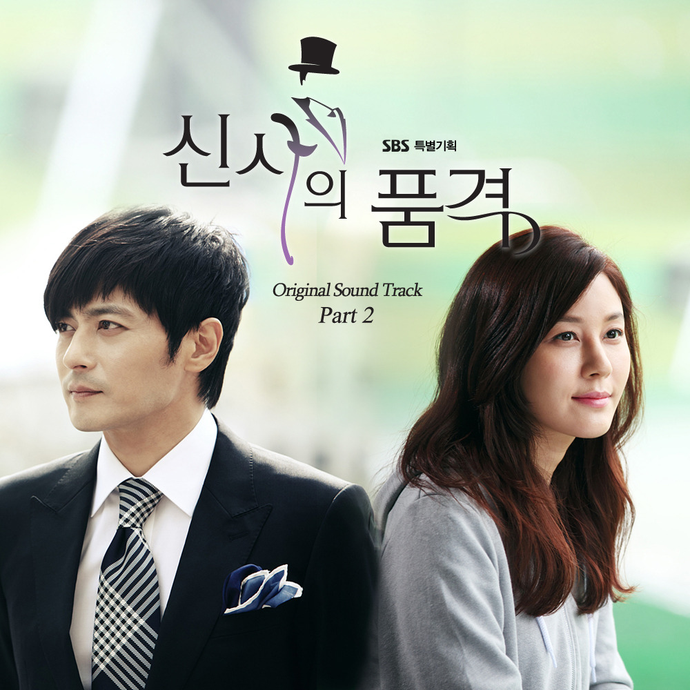 Park Eun Woo – Everyday Lyrics (A Gentleman's Dignity OST)