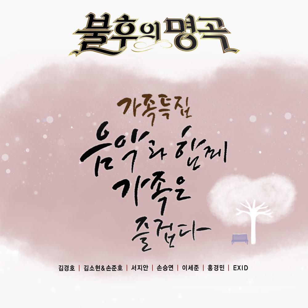불후의 명곡 – 전설을 노래하다 - 가족은 즐겁다 앨범정보